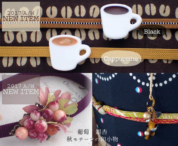 2017年10月更新新作 コーヒーの帯留め・銀杏の帯飾り