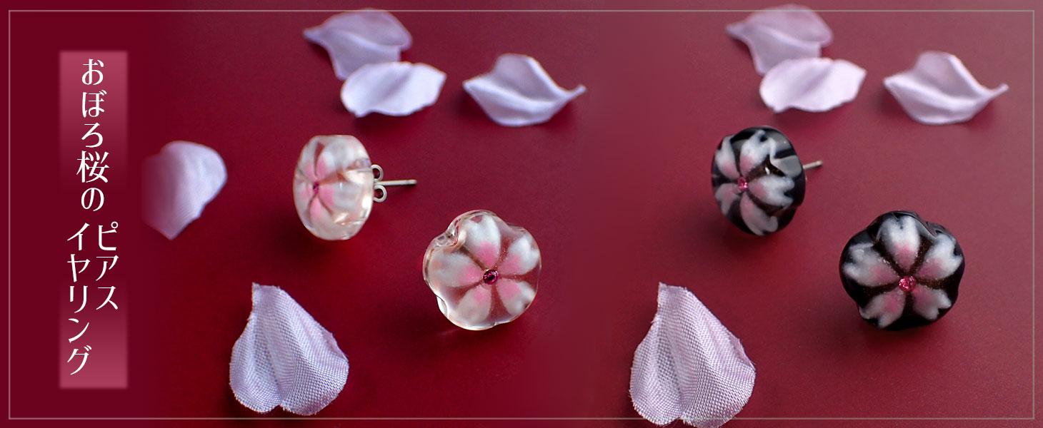 おぼろ桜のシンプルピアスとイヤリング