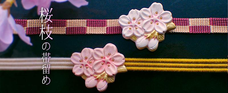 桜枝の帯留め 新作画像