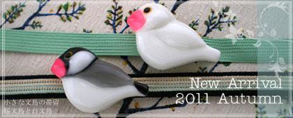 2011/9/12 更新の新作表紙