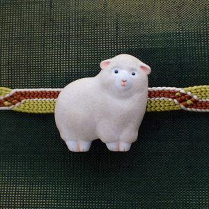 もこもこ羊の帯留 白 正面