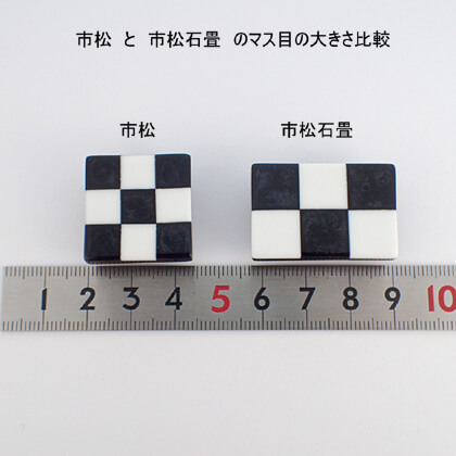 市松石畳 モノトーン 大きさ比較