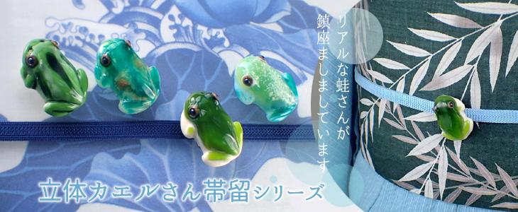 立体カエル帯留めシリーズ