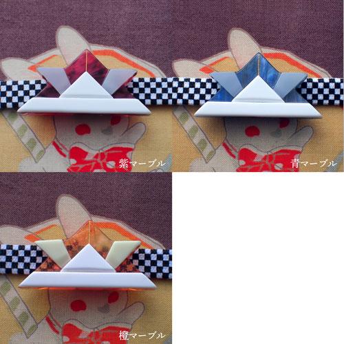 きりばめ紙兜の帯留め 紫・青・オレンジ 3色