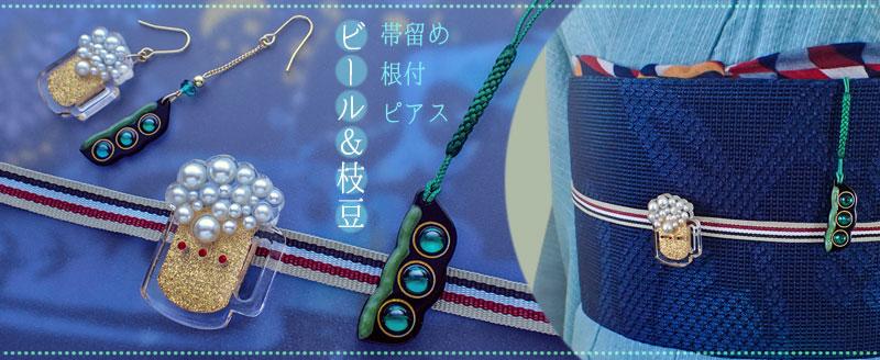 2019年8月更新新作ビールと枝豆モチーフ、帯留め・根付・ピアス