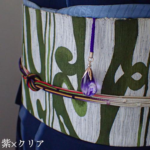 茄子根付紫×クリア 着画